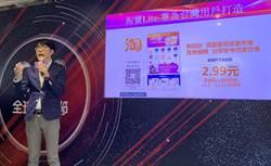 天貓雙11狂撒6000萬人民幣紅包 台灣區購物優惠一籮筐