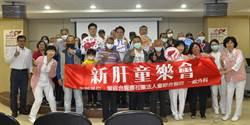 台中童綜合醫院「新肝童樂會」成立 建立病友心靈交流管道