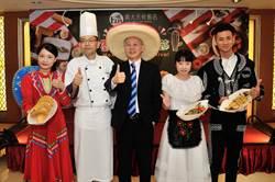 義大天悅飯店墨西哥美食節活動正式啟動