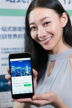旅遊電商新模式 「LINE旅遊」上線