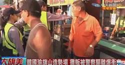 韓國瑜造勢會 攤販遭驅離 葉毓蘭:警勿當民進黨替罪羔羊