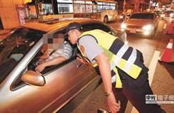 真是醉了 男子醉駕送朋友回家 卻被朋友檢舉酒駕遭攔查