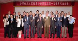 廖榮鑫8日連任台灣區航太公會理事長