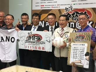 台灣棒球魂傳承經典賽 1111嘉義球場「揮棒」