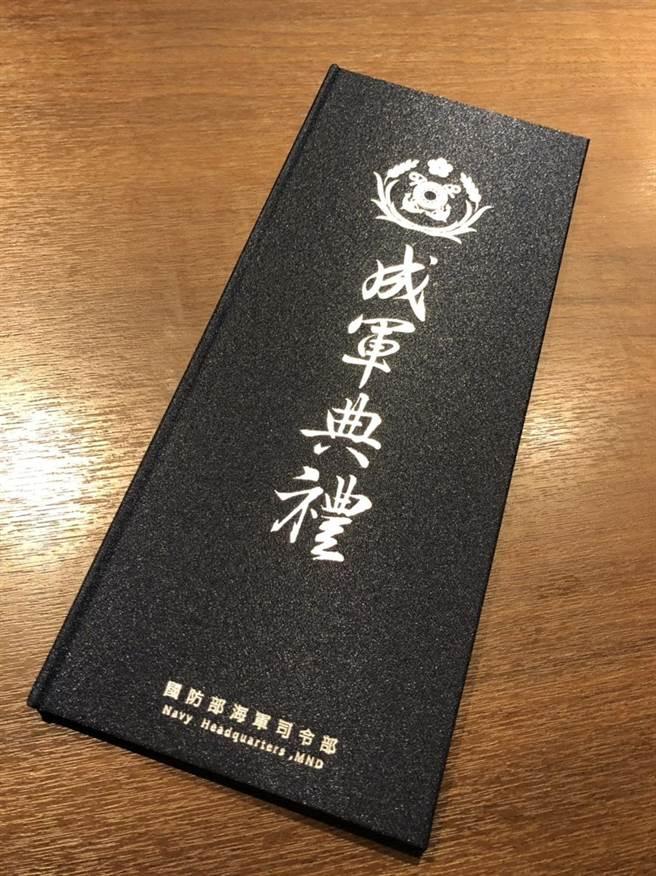 海軍「紀念立體書」藏青色封面。(楊佳穎攝)