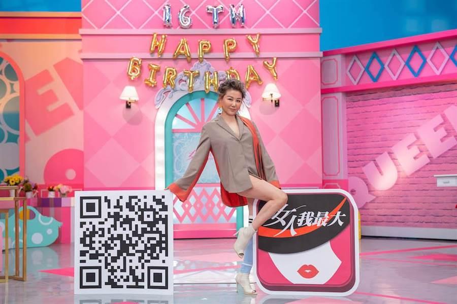 藍心湄一身性感裝扮迎接《女大》16週年。(圖片提供:TVBS)