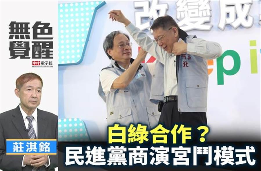 無色覺醒》莊淇銘:白綠合作?民進黨商演宮鬥模式