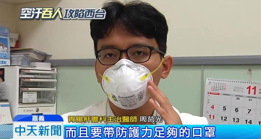 醫師建議外出配戴N95口罩才能有效防治PM2.5。(圖/中天新聞)