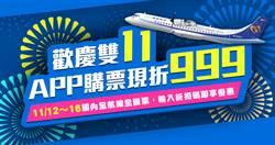 華信航空推出「雙11國內機票限時搶購」現省999元