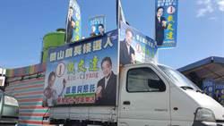 選戰倒數 台東關山鎮長參選人宣傳車遭竊