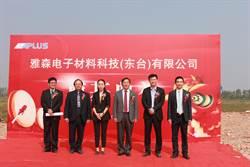 亞電新廠動土 聚焦5G高頻材料