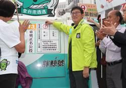 台北》民調又掉3.3% 姚文智拿游錫堃當擋箭牌