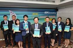 工研院IEK Consulting公布2030年亞洲十大重點技術