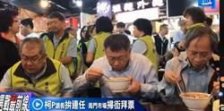 台北》柯文哲南門市場掃街 和小野一起開心吃麵
