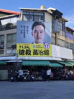 台東》中央執政不力加上提名失誤 台東民進黨籍議員恐全滅