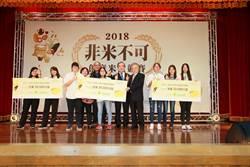 「非米不可」料理拚創意 臺東專校陳鳳儀、李佳燕奪冠
