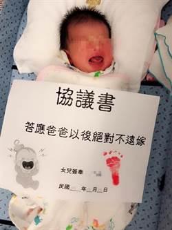 不願情斷前世情人 爸竟逼女嬰簽下「協議書」