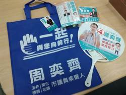 台南》選戰從夏天打到冬天 選舉贈品也換季