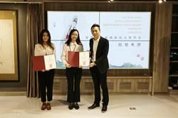 夏荊山基金會頒發獎學金 兩岸學生同獲獎