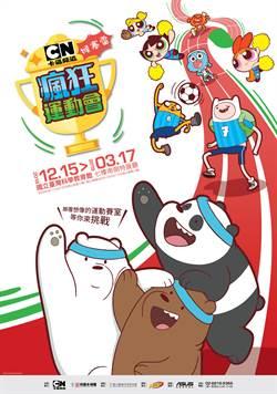 卡通頻道猴塞雷!瘋狂運動會年底登場 邀粉絲同樂