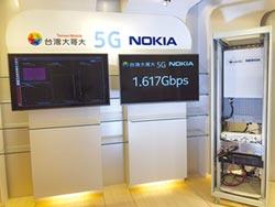 台灣大5G商用化 邁大步