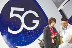 陸5G牌照傳年底發放 概念股夯