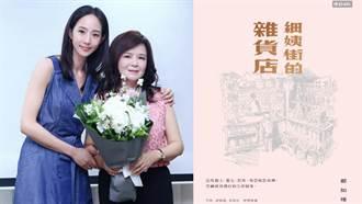 與張鈞甯情同姐妹 母親鄭如晴:原來現實和夢想可以結合