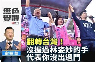 無色覺醒》俞振華:翻轉台灣!沒握過林姿妙的手 代表你沒出過門