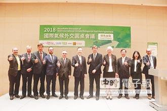 2018國際氣候外交圓桌會議 圓滿落幕