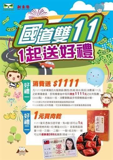新東陽國道雙11活動海報。圖:業者提供