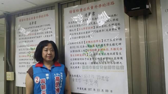 國民黨台南市長候選人高思博的妻子周韻采代表高思博出席台南市重症兒童關懷協會的記者會時,承諾如果高思博當選市長,將全力確保弱勢學童的權益。(高思博團隊提供)