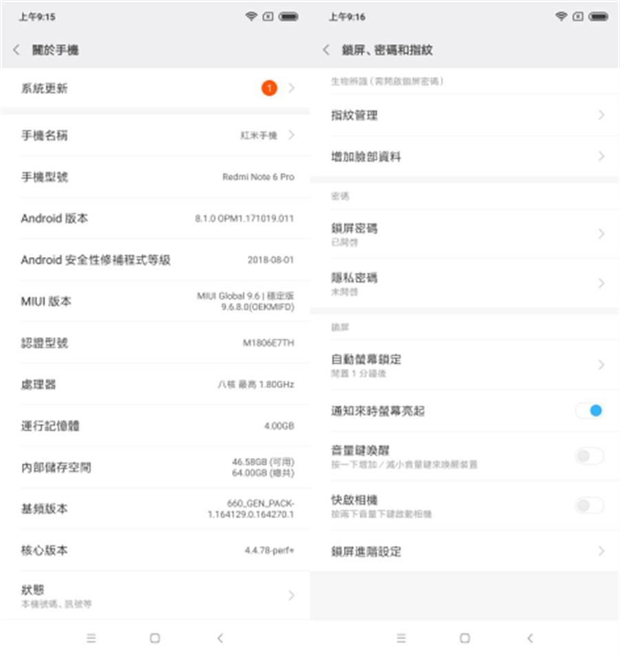 紅米Note 6搭載的系統,支援人臉解鎖。(圖/手機螢幕截圖)