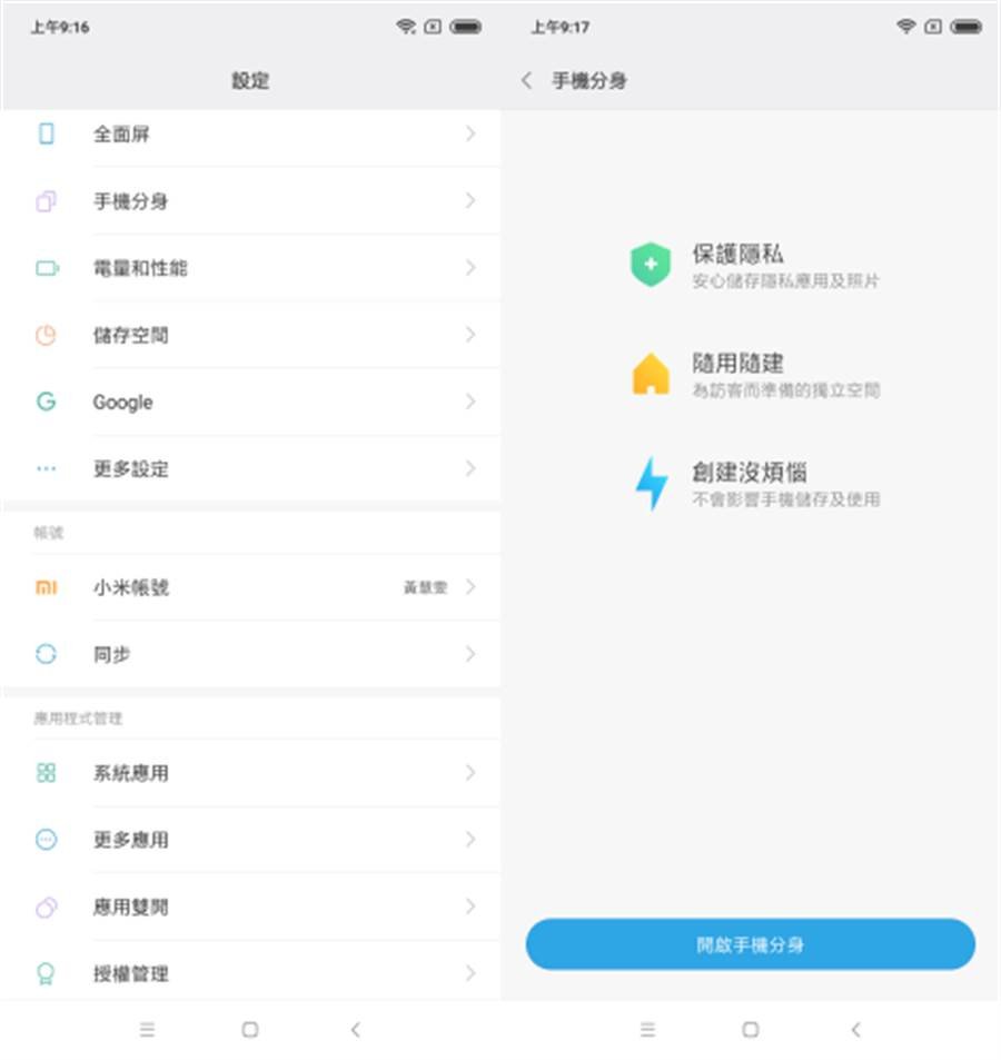 紅米Note 6具有手機分工功能。(圖/手機螢幕截圖)