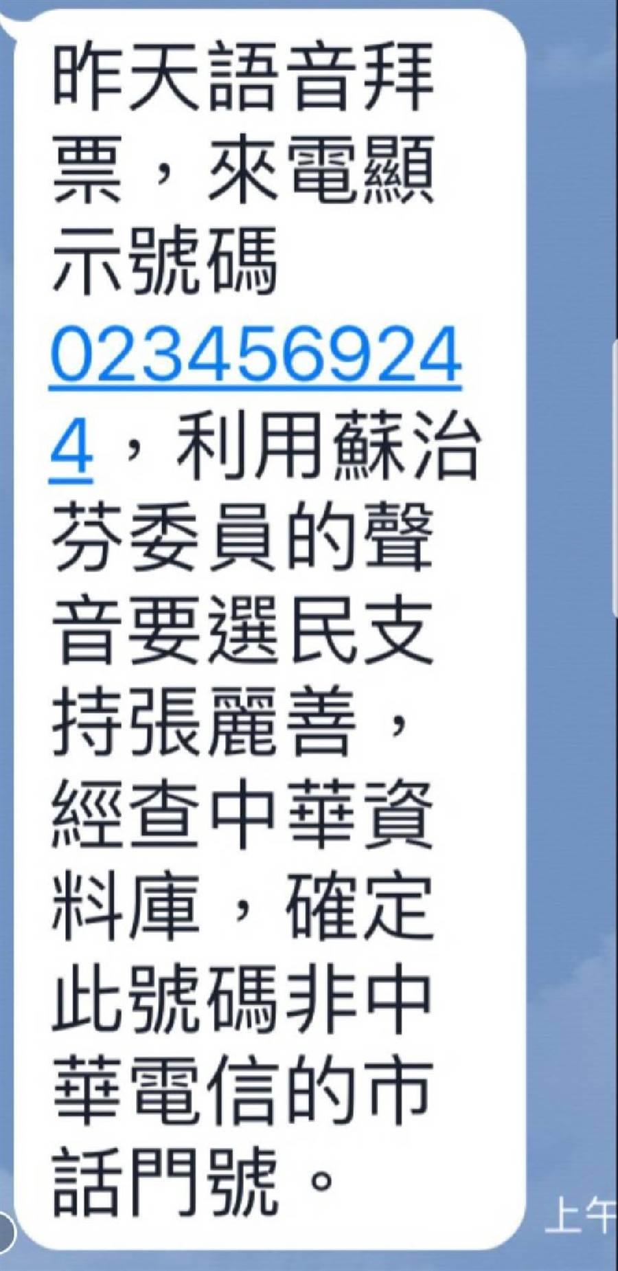 警方查證該電話發話位址來自海外。(周麗蘭翻攝)