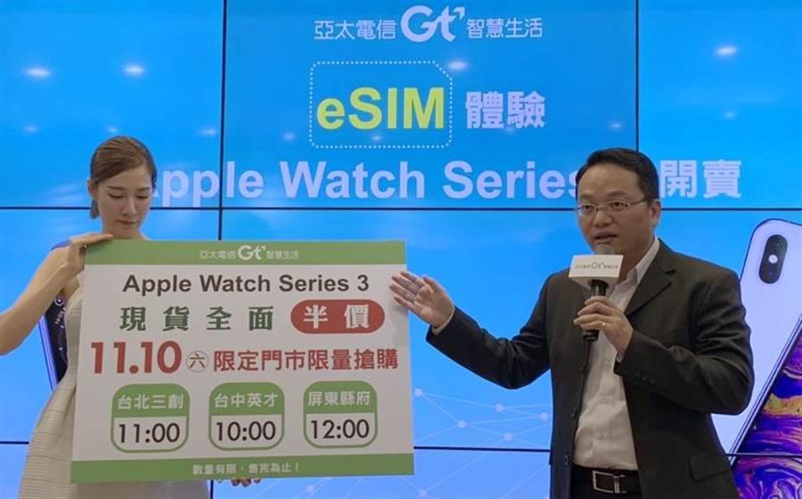 亞太電信行銷中心客戶維繫規劃部經理陳又銘宣布,亞太電信三家指定門市11/10提供Apple Watch Series 3半價優惠。(圖/黃慧雯攝)