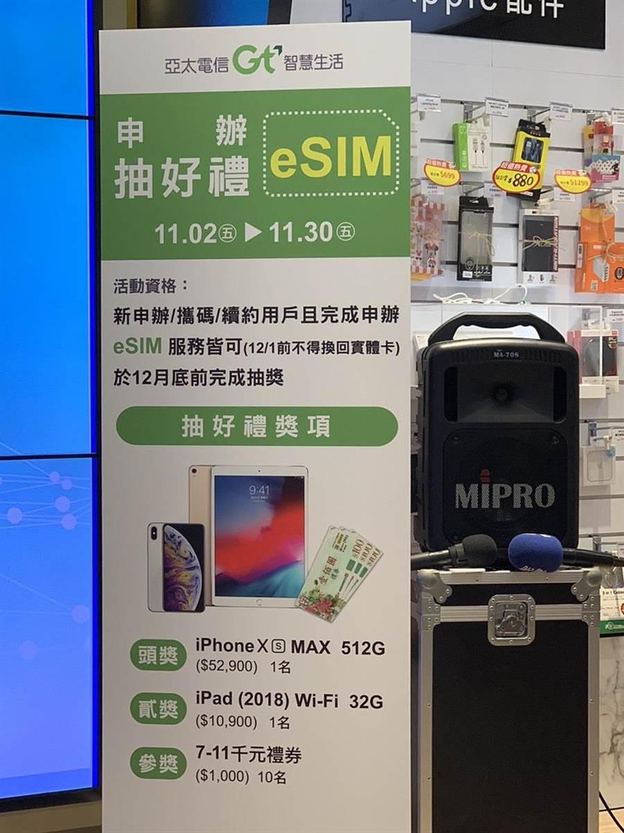 為推廣 eSIM 申辦,亞太電信加碼推出抽獎活動,最大獎為 512GB iPhone XS Max,價值 NT$52900。(圖/黃慧雯攝)