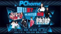 PChome雙11狂歡盛宴重磅來襲!楊丞琳攜手天王、韓團同台獻藝
