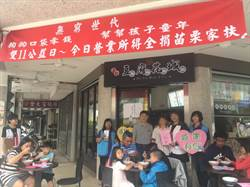 豆花店響應家扶公益日 雙11將捐出當日全銷售所得