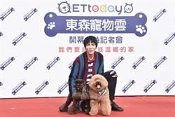 ETtoday東森寵物雲實體店面11月10日正式開幕
