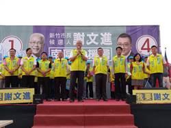 新竹》疾呼「改變從新竹開始」 謝文進南區後援會成立
