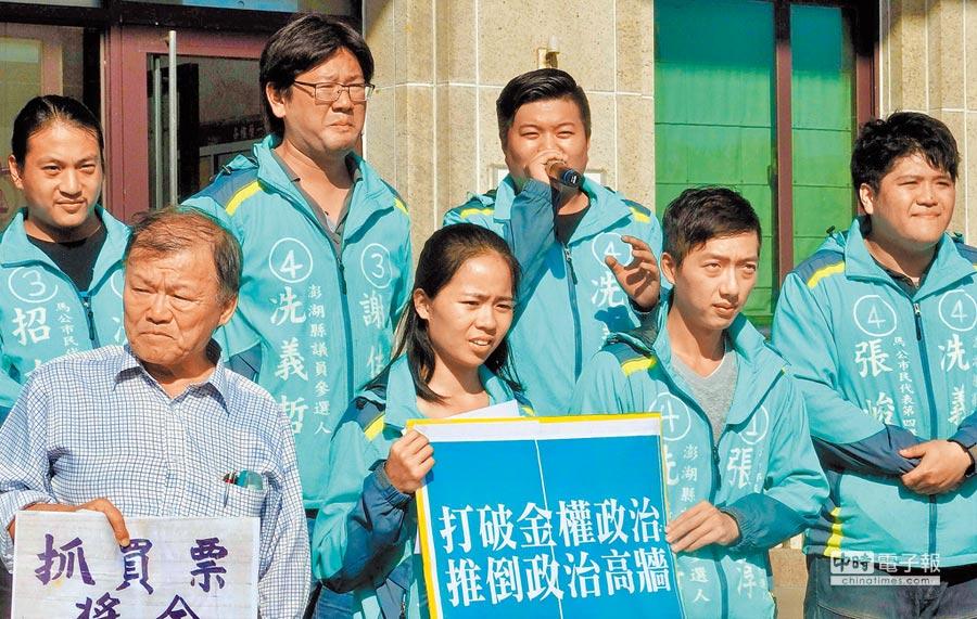 澎湖青年陣線成立抓鬼大隊,宣示反黑金、反賄選、反暴力、打破金權政治的決心。(陳可文攝)
