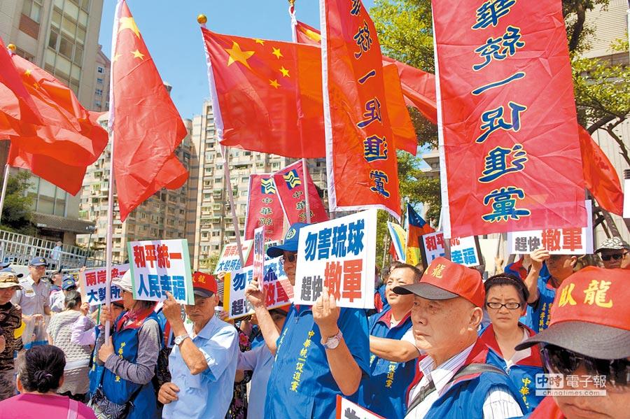 中華統一促進黨成員6月在美國在台協會新館外陳抗區高舉標語及五星旗,重申兩岸統一的訴求。(本報系資料照片)