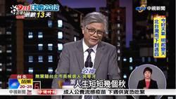 台北》「蜂蜜檸檬」吳萼洋清唱爆紅 網友竟幫配樂?