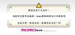 momo網站死當 慘淪雙11最落漆電商