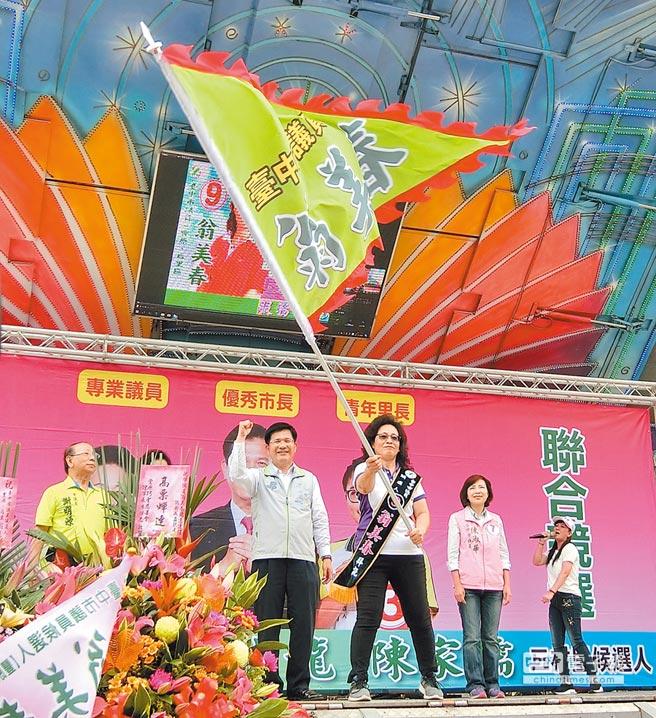 台中市長林佳龍(左)10日為台中市議員候選人翁美春授戰旗,祝福旗開得勝。(盧金足攝)