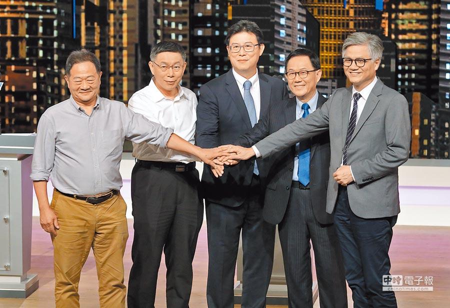 台北市長候選人李錫錕(左起)、柯文哲、姚文智、丁守中、吳蕚洋10日在公共電視舉行的電視辯論會中相互握手致意。(公視提供)