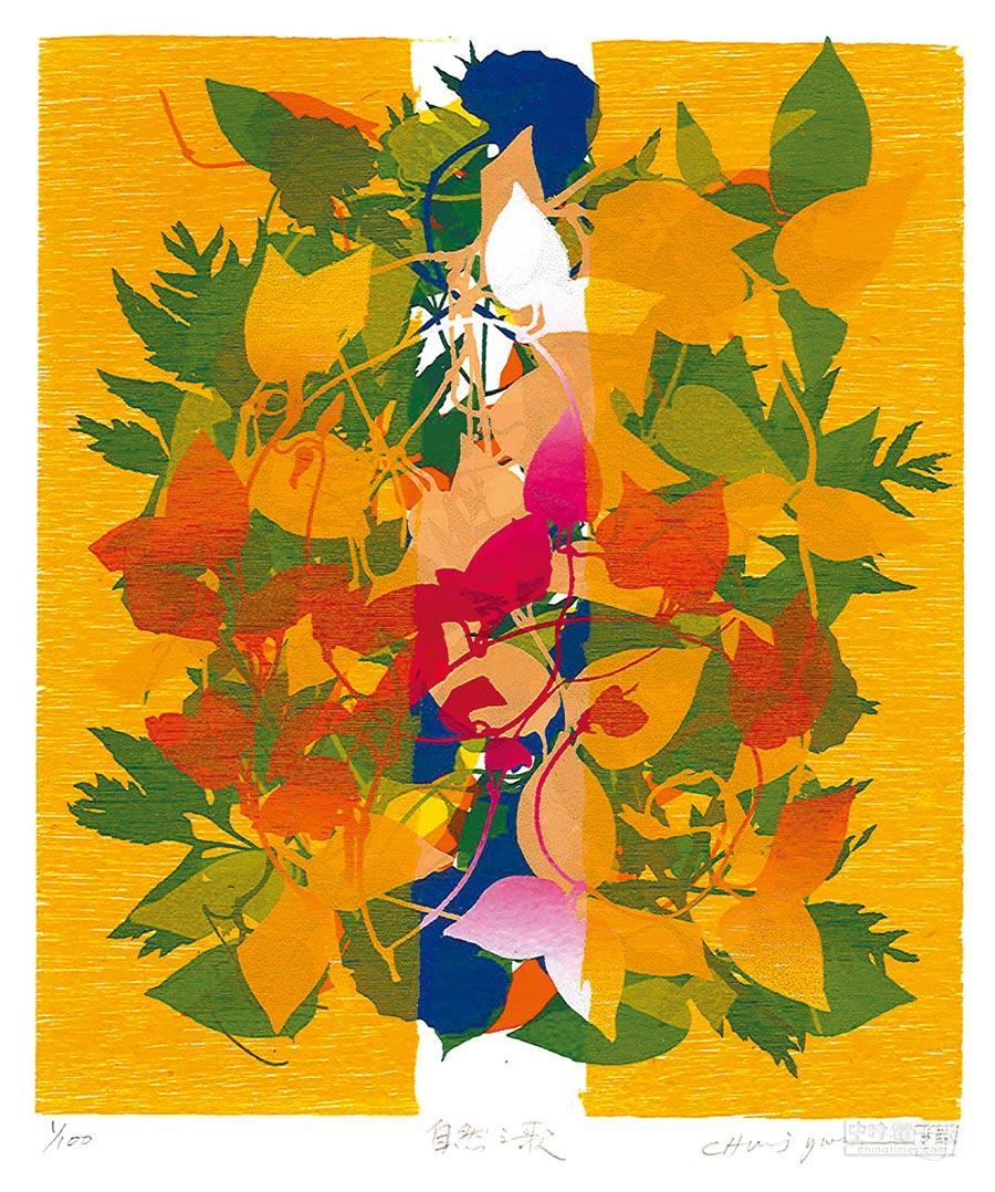 鐘有輝,《自然之歌》,2015年。 圖片提供長歌藝術傳播
