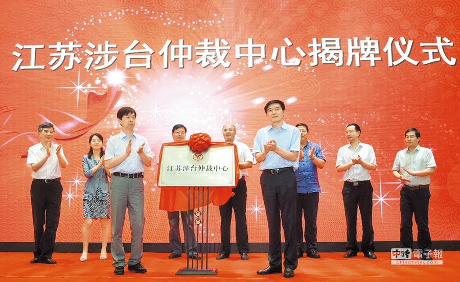 2016年7月12日,江蘇省台辦、南京仲裁委員會組建的江蘇涉台仲裁中心在南京成立。(中新社)