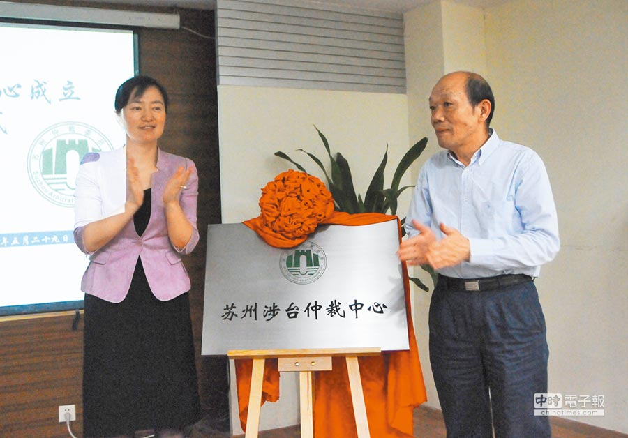 2013年5月29日,蘇州涉台仲裁中心正式揭牌成立。(中新社)