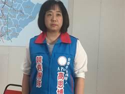 台南》控黃偉哲陣營抺黑 高思博妻反擊:我不是北農吳音寧